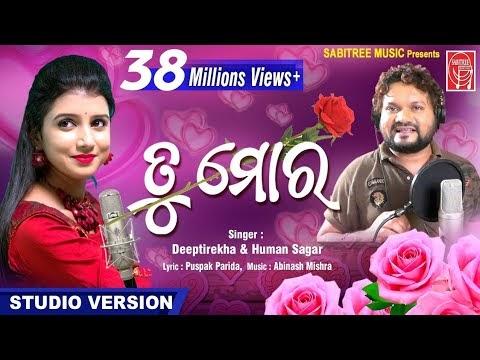 Dekha Hela Jebe To Sathe Lagilu Tu Mora Ringtone Free Download