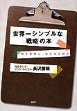 世界一シンプルな戦略の本