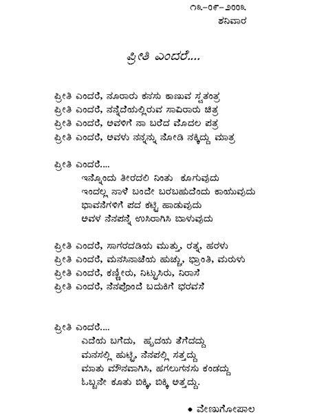 Kannada Poems