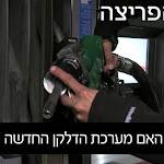 בקרוב: רפורמה בשירות הדלקן - ויש פירצה - ynet ידיעות אחרונות