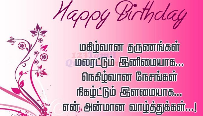 Top Sister Birthday Wishes Images In Tamil Soaknowledge