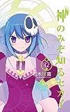 神のみぞ知るセカイ 12 (少年サンデーコミックス)