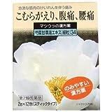 【第2類医薬品】芍薬甘草湯 エキス細粒 12包