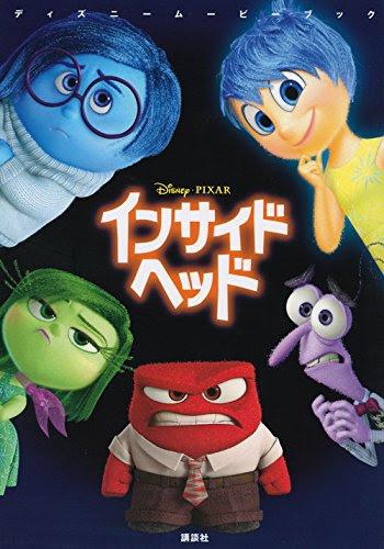 ディズニームービーブック インサイド・ヘッド (ディズニーストーリーブック)