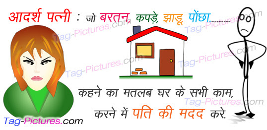 Hindi Funny Quotes On Husband Clipart Panda Free Clipart Images