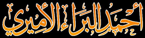 موقع الدكتور أحمد البراء بن عمر بهاء الدين الأميري