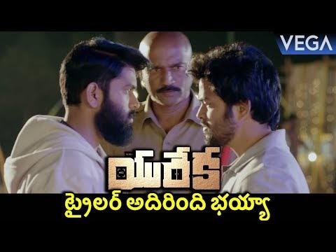 Eureka Telugu Movie Trailer