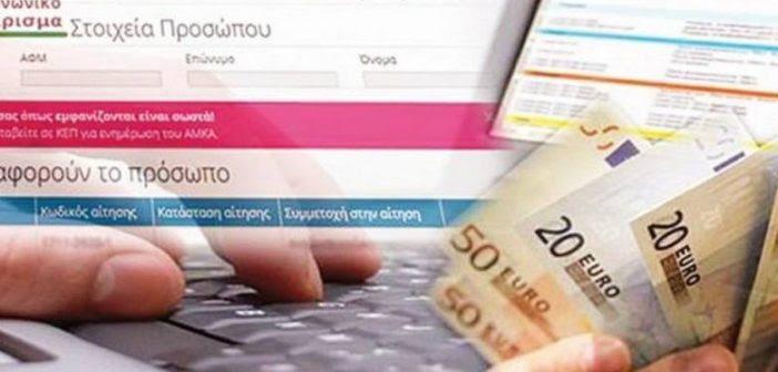 Κοινωνικό Μέρισμα: Μπροστά σε τελικές αποφάσεις η κυβέρνηση -Ποιοι θα λάβουν μέχρι και 700 ευρώ