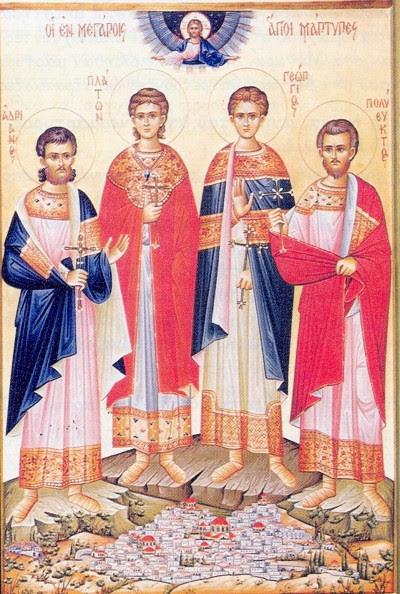 Αποτέλεσμα εικόνας για Οι Άγιοι Μάρτυρες των Μεγάρων Αδριανός, Πολύευκτος, Πλάτων και Γεώργιος