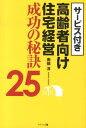 【送料無料】サービス付き高齢者向け住宅経営成功の秘訣25 [ 南部淳 ]