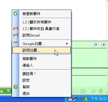 googlealert-15 (by 異塵行者)