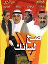 مسرحية صح لسانك طارق العلي