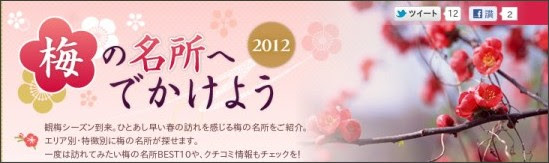 http://www.rurubu.com/season/winter/ume/