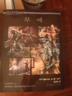 GURPS Martial Arts (Korean), http://www.dayspring.co.kr/blog/60