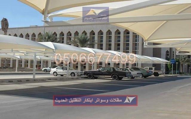 مظلات مواقف سيارات مكة المكرمة