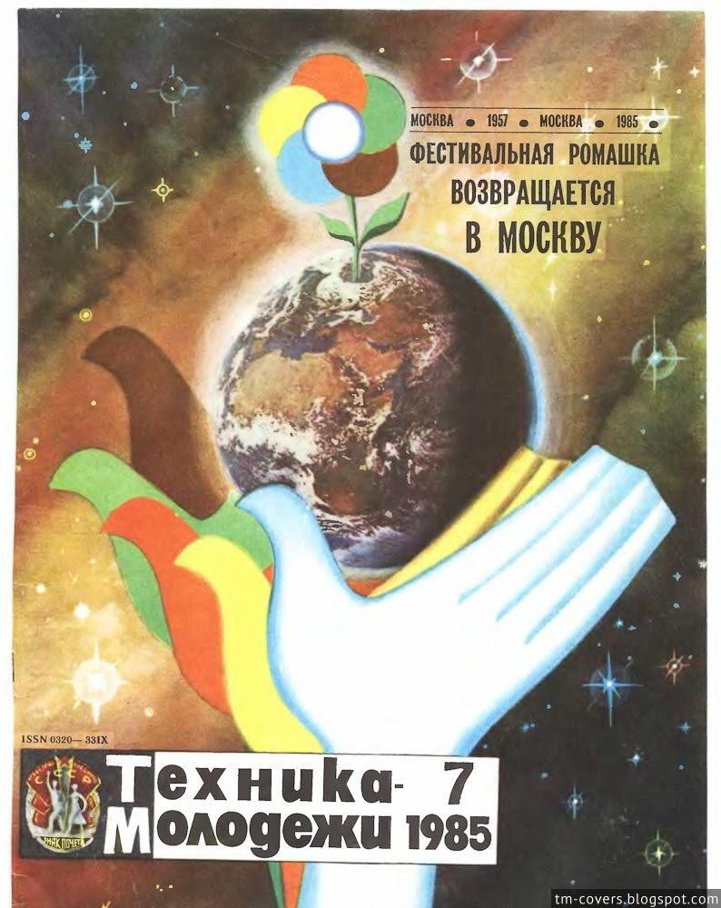 Техника — молодёжи, обложка, 1985 год №7