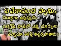 Swami Vivekananda in Telugu|Interesting facts behind Swami Vivekananda's...