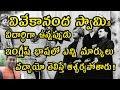 Swami Vivekananda in Telugu|Interesting facts behind Swami Vivekananda's...