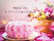 Malayalam Birthday Wishes -  ജന്മദിനാശംസകൾ