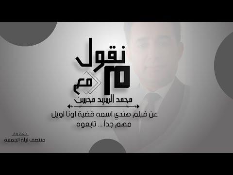 منقول مع محمد السيد محسن | عن فيلم هندي اسمه قضية اونا اويل |...