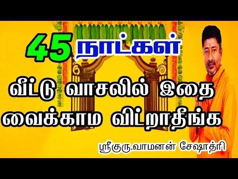 தினசரி  45 நாட்கள் இதை கண்டிப்பாக செய்யுங்கள் | VAMANAN SESHADRI TIPS