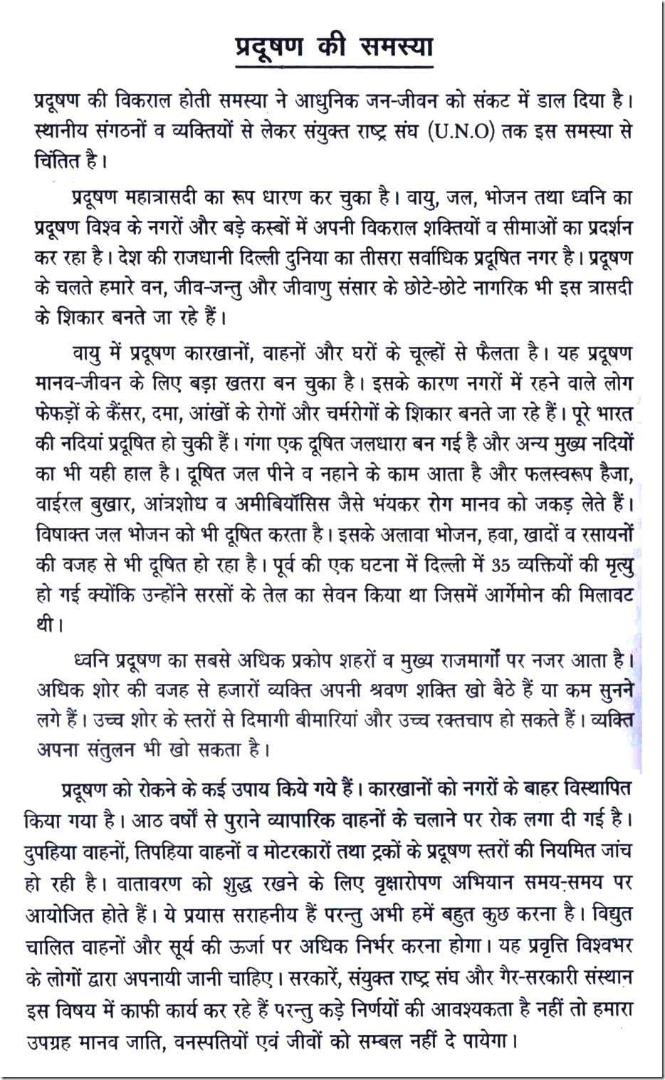 how to write titles of books in essays in hindi