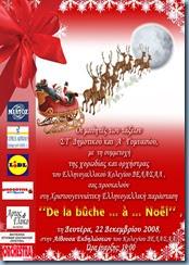 Kanoniki Afisa christmas theater copy
