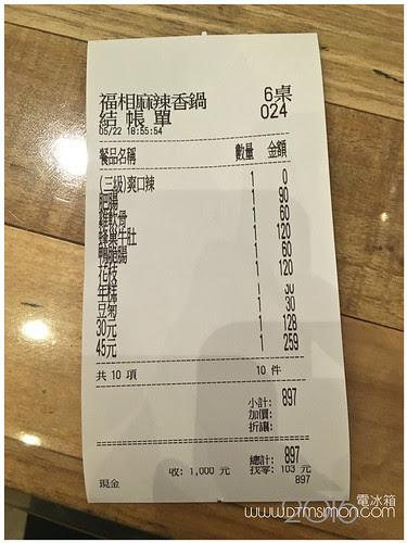 福相麻辣香鍋16.jpg