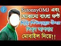 How to Write on Pictures with Any Bengali Font by Android like SutonnyMJ, Nikos, Solaimanlipi