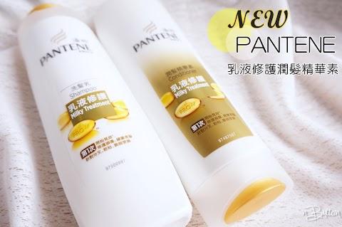 【護髮】全新升級Pantene乳液修護潤髮精華素