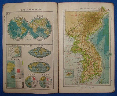 1947 盧道陽 『中等國土地理附圖』(文友社 、1947)_朝鮮全図