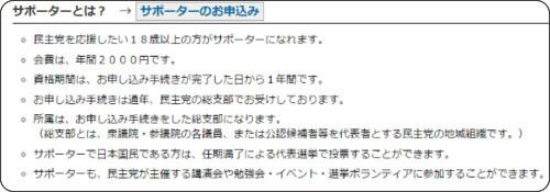 http://www.dpj.or.jp/info/volunteer