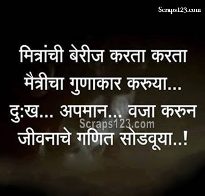 Marathi Friendship Pics Images Wallpaper For Facebook Page 1