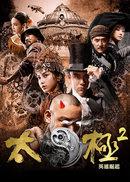 太極2英雄崛起 (Taichi Hero) 08