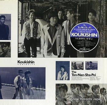 TON NAN SHA PEI, THE koukishin
