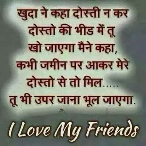 Beautiful Quotes In Hindi For Friends Just Silly Things