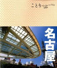 【送料無料】名古屋2版