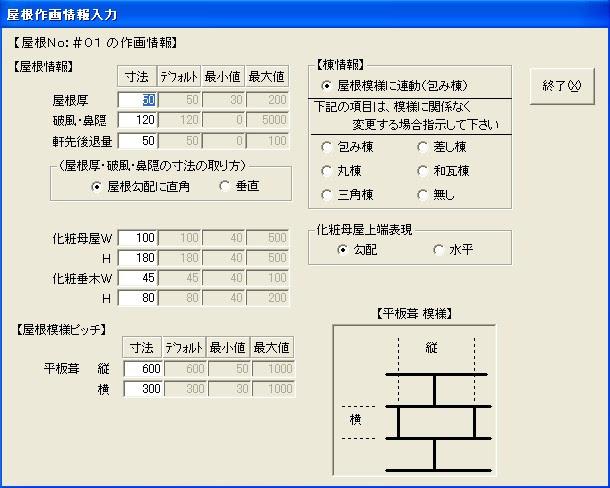 仕様入力>屋根情報入力(軸組)4