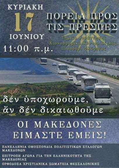 Ξεσηκωμός για το συλλαλητήριο την Κυριακή 17/6 στις Πρέσπες – Λεοφωρεία από Θεσσαλονίκη