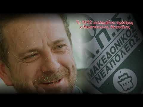 Μακεδονικός: 90 χρόνια ιστορίας σε 7 λεπτά-Δείτε το βίντεο