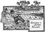 Сказка о рыбаке Халифе
