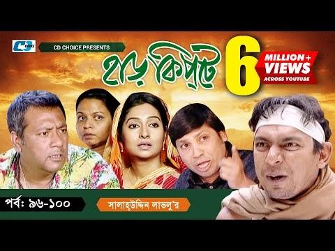 Download: Bangla Comedy Natok: Harkipte, Episode 96-100 (Mosharaf Karim, Chanchal,Shamim Jaman)