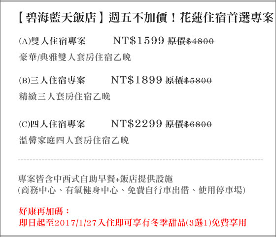 花蓮/碧海藍天/東大門/住宿/花蓮火車站/七星潭/麻糬/蔥油餅