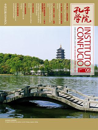 Instituto Confucio 45