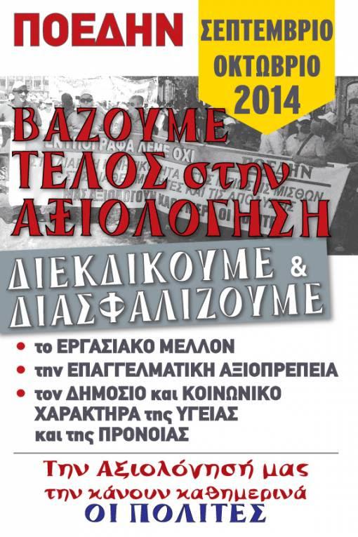 Αφίσα για τις Αξιολογήσεις