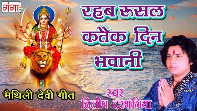 Rahab Rusal Katek Din Bhawani - Dilip Darbhangiya Lyrics