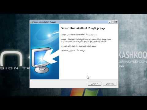 تحميل وشرح برنامج Your Uninstaller لحذف الملفات من جذروها