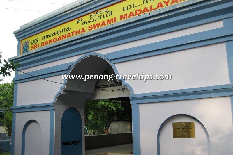 Sri Ranganatha Swami Madalayam entrance arch