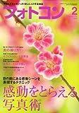 フォトコン 2009年 02月号 [雑誌]