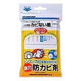 HAKUBA レンズ専用防カビ剤 KMC-23